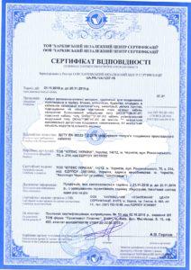 Сертификат на негорючесть