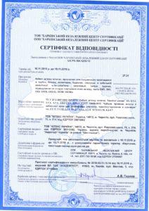 Сертификат соответствия 2019