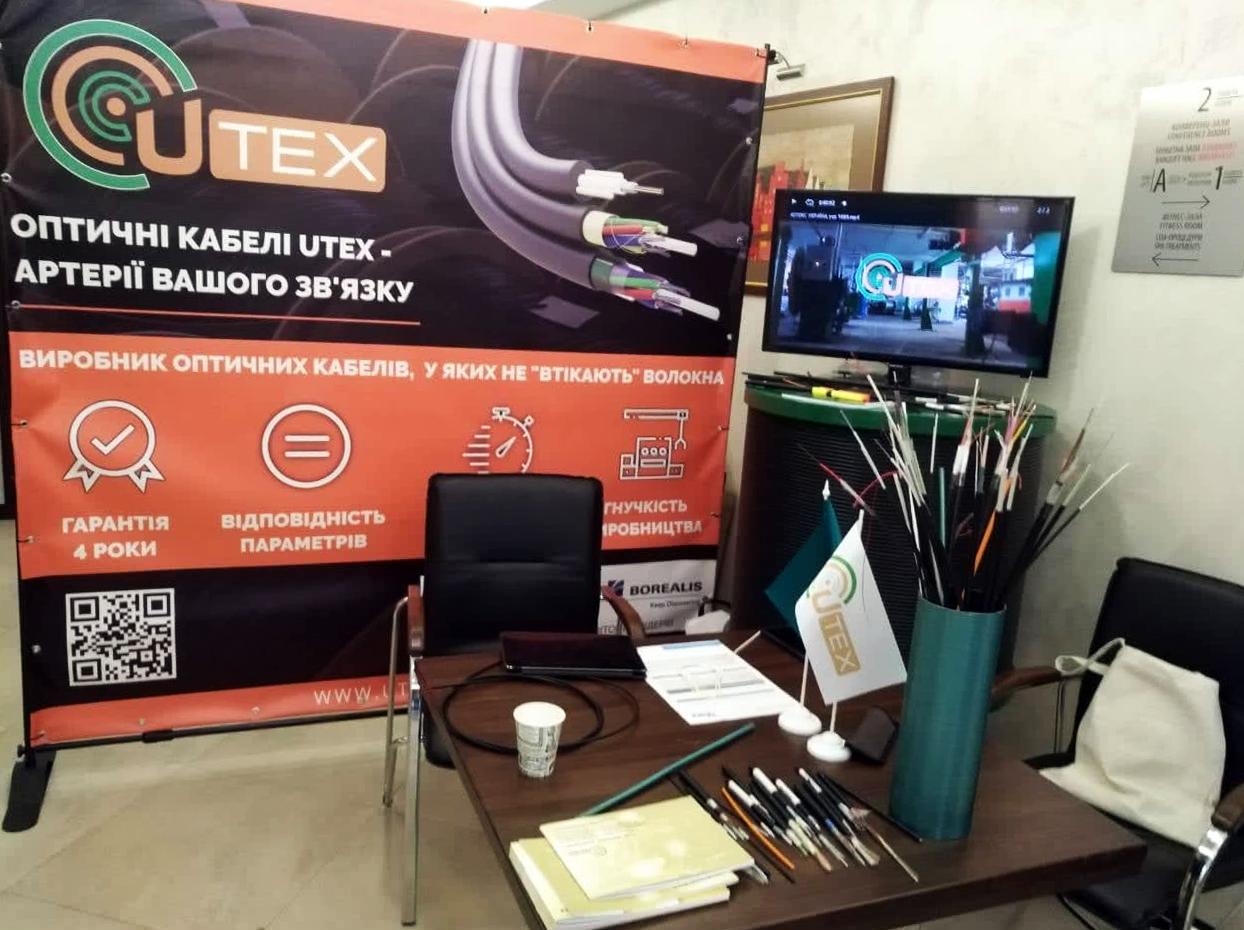"""Приглашаем на стенд Utex в рамках конференции #TIM-TU, которая проходит 28.02 - 01.03 во Львове, отель """"Таурус""""."""