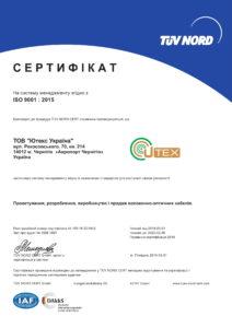 Сертификат на систему менеджмента в соответствии с ISO 9001:2015
